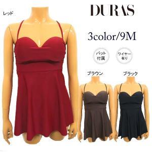(ZABOON店商品です。) DURAS(デュラス)の 無地ワンピース水着です。  ワイヤー入りで着...