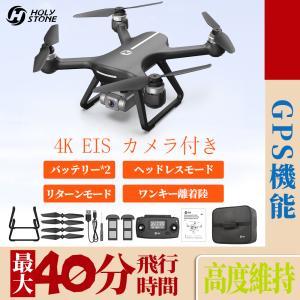 Holy Stone ドローン 4K広角HDカメラ付き GPS 空撮 ブラシレスモーター付き フライト時間22分 モード1/2自由転換可 自動航行 2.4GHz 国内認証済み HS700D