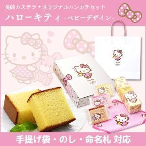 出産祝い お祝い 内祝い お菓子 ベビーキティ 長崎カステラ...
