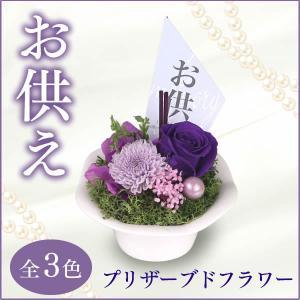 (お彼岸 お供え お供え物 お供え花) プリザーブドフラワー 一華 TO83|kasutera1ban