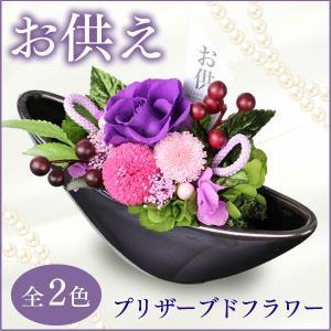 (お彼岸 お供え お供え物 お供え花) プリザーブドフラワー  奏海 TO87|kasutera1ban