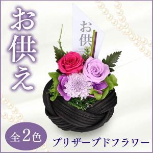(お彼岸 お供え お供え物 お供え花) プリザーブドフラワー 詩歌 TO80|kasutera1ban