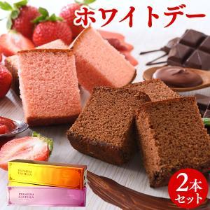ホワイトデーのお返し (チョコ ギフト お菓子) チョコレート ストロベリー カステラ 2本 詰め合...