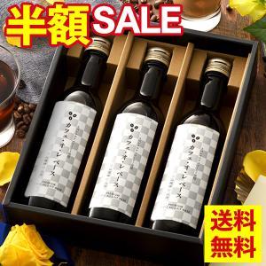 コーヒー 高級 ( アイスコーヒー 2021 ギフト 詰め合わせ お取り寄せ お土産 お供え 内祝 お見舞い ) コーヒー カフェオレベース 3本 詰め合わせ TO3M kasutera1ban