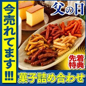 超早割:5/27(月)09:59まで  父の日ギフトセットスイーツ・和菓子で毎年人気。父の日のプレゼ...