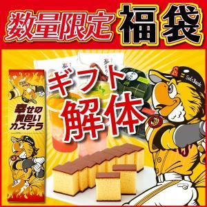 セール 福岡ソフトバンクホークス×黄色いカステラ0.6号とランダム和菓子セット HSL02 tx603|kasutera1ban