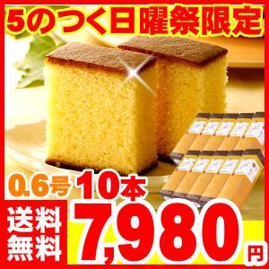 本場の長崎かすてら大満足10本セット!  0.6号(310g)×10本   ●原材料 鶏卵、砂糖、小...