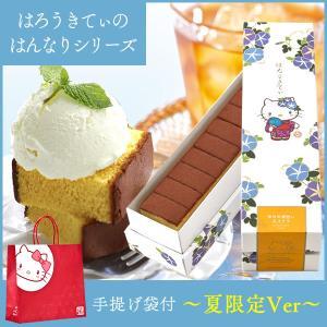(ハローキティ お菓子 スイーツ 長崎カステラ) はんなりきてぃ 幸せの黄色いカステラ 0.6号 TC07|kasutera1ban