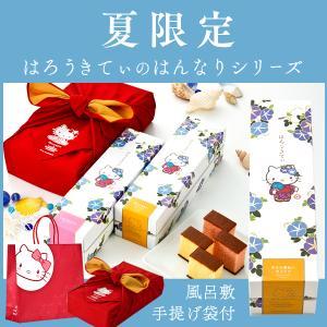 商品名:ハローキティー 和菓子スイーツ カステラ風呂敷セット。 大人 子供へのプレゼントにも  可愛...
