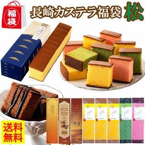 新春福袋 長崎カステラ「松」 0.6号6本+チョコ0.5号+切り落とし2パック HB120
