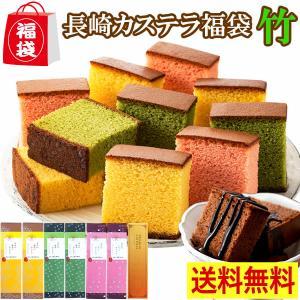 新春福袋 長崎カステラ「竹」 0.6号3本+チョコ0.5号+個包装2袋 HB110
