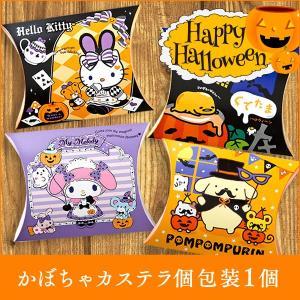 ハロウィン お菓子 個包装 (焼き菓子 配る袋 ギフト 大量  グッズ) リトルハロウィン HW1P|kasutera1ban