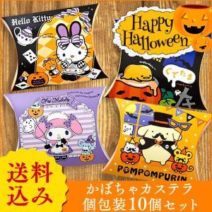 ハロウィン お菓子 個包装 (焼き菓子 配る袋 ギフト 大量 キティ) リトルハロウィン 10個 詰め合わせ HWT8|kasutera1ban
