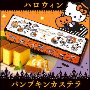 ハロウィン お菓子 焼き菓子 (配る袋 ギフト 大量 キティ グッズ) パンプキンカステラ0.6号 HW1U|kasutera1ban