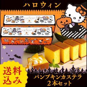 ハロウィン お菓子 焼き菓子 (ギフト 大量 キティ グッズ) パンプキン カステラ 0.6号2本セット HWTP|kasutera1ban