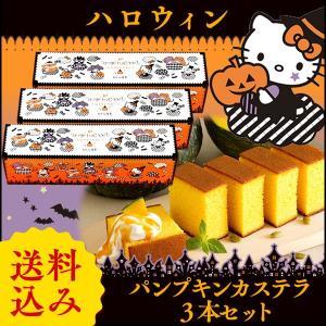 ハロウィン お菓子 焼き菓子 (ギフト 大量 キティ グッズ) パンプキン カステラ 0.6号3本セット HWFF|kasutera1ban