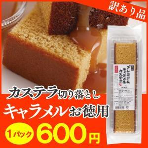 訳あり食品・お菓子ブームの中、本場の高級な長崎カステラの規格外の部分が、格安で買えて嬉しい、と常連さ...