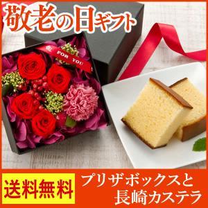 敬老の日 ギフト 長崎カステラ プリザボックス 和菓子 洋菓子 スイーツ 送料無料・込 2017年 KRJ9 kasutera1ban