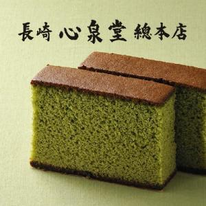抹茶カステラ1号 長崎心泉堂