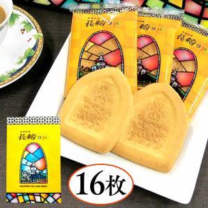 長崎サブレ16枚 バター風味 長崎土産 TO37|kasutera1ban