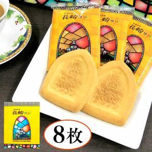 長崎サブレ8枚 バター風味 長崎土産 TO36|kasutera1ban