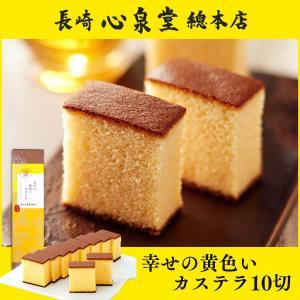 幸せの黄色いカステラ0.6号 長崎心泉堂 長崎土産 T601...