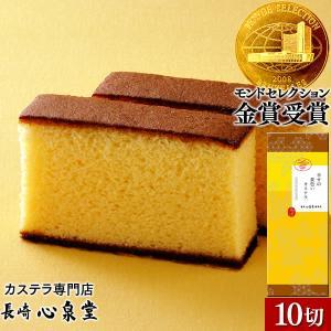幸せの黄色いカステラ1号 長崎心泉堂 長崎土産...