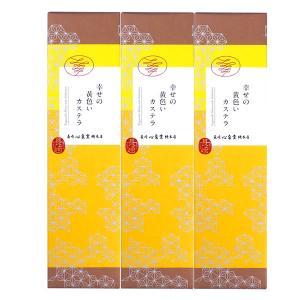 (母の日 長崎カステラ お返し お菓子) 幸せの黄色いカステラ 詰め合わせ 0.6号3本 (高級 焼き菓子 ギフト) T600x3|kasutera1ban
