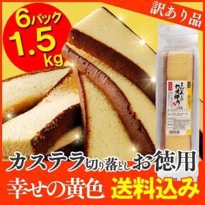 訳あり食品・ 訳ありお菓子ブームの中、本場の高級な長崎カステラの規格外の部分が、格安で買えて嬉しい、...