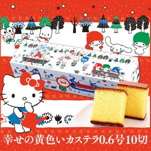 (プレゼント お菓子) サンリオ キャラクターズ なかよしピクニック (誕生日 長崎カステラ) TC57|kasutera1ban