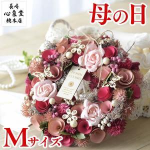 母の日ギフト 花 ( 2021 プレゼント アレンジメント インテリア おしゃれ ) リース M MDQS|kasutera1ban