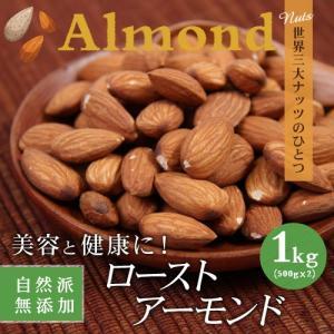 【送料無料】美容と健康に!自然派 無添加ローストアーモンド ...