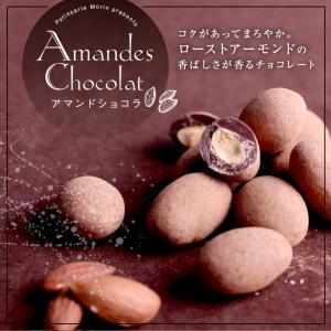 【商品名】アマンドショコラ Amandes Chocolat  保存方法:涼しい場所で保管ください。...