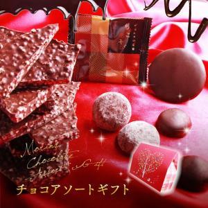 バレンタイン チョコ ギフト チョコレート 詰め合わせ  特選人気4種 チョコ アソート 義理チョコ...