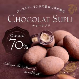 カカオ成分70%以上のチョコサプリ 300g【ゆうメール送料無料】【代金引換不可】