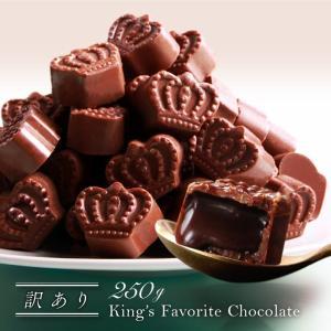 ■商品名:王冠生チョコレート ■内容量:250g(約25粒〜30粒)    ■賞味期限:冷凍保存の賞...