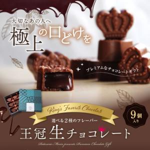 ■商品名:王冠生チョコレート ■内容量:9粒入    ■賞味期限:冷凍保存の賞味期限:約20日間(解...