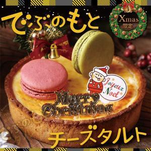 クリスマス チーズケーキ クリスマスケーキ◆でぶのもとチーズタルト(14cm)◆ サクとろ禁断のタルト ちーず チーズタルト【2018クリスマス】【チーズタルト】 kasyou-morin