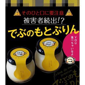 【商品名】被害者続出!?でぶのもとぷりん creme de morin premium 【ギフト用/...
