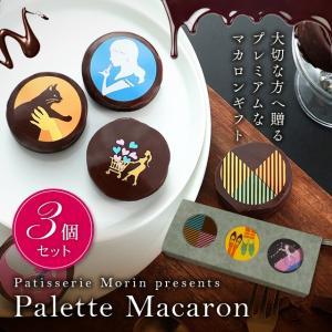 ギフト スイーツ パレットマカロン かわいい チョコレート マカロン 高級 洋菓子 プレゼント