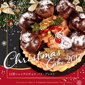 クリスマスケーキ 2017 予約 5号サイズ チョコレートケ...