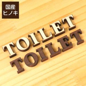 木製トイレサインプレート(切文字サイン TOILET)  サイズ:高さ1.5cm×横幅10cm×厚さ...