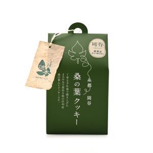 桑の葉クッキー|katakura-silkhotel