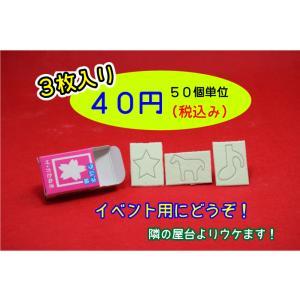 イベント用 3枚入りカタヌキ菓子|katanukigasi