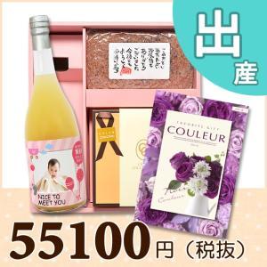 出産内祝い(内祝) BOXセット バウムクーヘン&赤飯 【 内祝い カタログギフト50600円 】