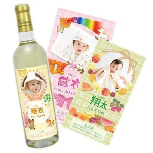赤ちゃんのお写真を使ったワインです。 ご自宅に飾られる用途での購入はもちろん、おじいちゃん、おばあち...