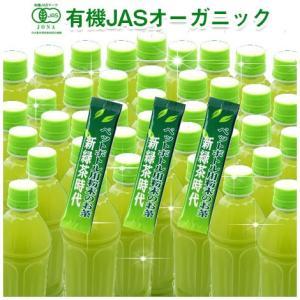 新発売有機JASオーガニック1本あたり20円有機栽培の川根茶を100%使用10秒簡単『500mlのペットボトル緑茶』がドカ〜ンと50本作れる