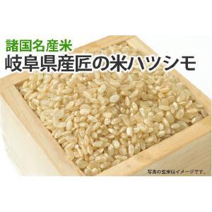 岐阜ハツシモ【玄米】1kg...