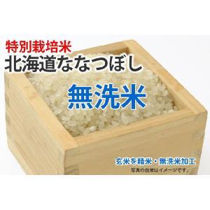 中空知エコ米生産共和国の高度クリーン米ななつぼし。某タレントさんの「私はななつぼしのほうが好き!」の...