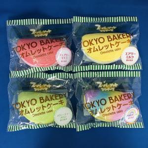 スクイーズ☆東京ベーカリー オムレットケーキ 4種コンプリートセット